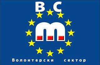 http://a.ycp.org.mk/volunteer-information/volunteer-sector