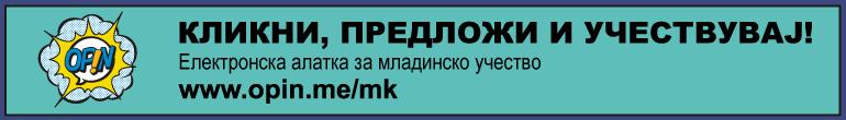 https://opin.me/mk/